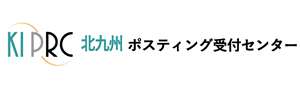 北九州市・ポスティング受付センター【6項目のご入力で概算自動計算】